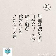 『今すぐ前向きになる「あかさたなはまやらわの法則」』~無理は続かない~ | 女性のホンネ川柳 オフィシャルブログ「キミのままでいい」Powered by Ameba