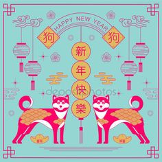 chinese new year 2018 greetings year of the dog (translation: happy new year/ rich /dog) Happy New Year Cards, Happy New Year 2018, New Year Greetings, 2018 Year, Chinese Dog, Chinese New Year Greeting, New Year Designs, New Years Poster, Dog Years