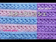 スタークロッシェの編み方+すじ模様【かぎ針編み】音声・編み図・字幕で解説 How to Star stitch crochet - YouTube