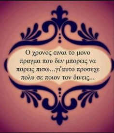 Movie Quotes, Life Quotes, Greek Quotes, True Words, Picture Quotes, Inspirational Quotes, Thoughts, Sayings, Poetry