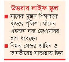 all in one Blogger Basic by Mong: উত্তরার লাইফ স্কুল  শিশুদের স্কুল ঘিরে জঙ্গি তৎপর...