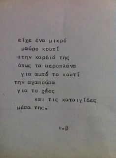Poem Quotes, Wall Quotes, Best Quotes, Poems, Life Quotes, Break Up Quotes, Womens Day Quotes, Me Too Lyrics, Greek Words