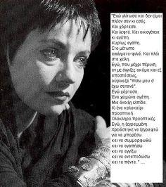 Μαλβίνα All Quotes, Greek Quotes, Words Quotes, Life Quotes, Unique Words, Greek Words, Wise Women, Greek Art, Love Others