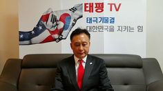 ★ [태평 TV: Korean Patriots TV] (#8,170510) Korean Presidential Election, ...