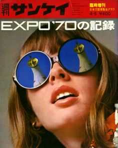 EXPO'70の記録 週刊サンケイ臨時増刊