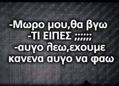 yessssssss Greek Memes, Funny Greek Quotes, Funny Picture Quotes, Photo Quotes, Funny Images, Funny Photos, Funny Statuses, Quotes And Notes, How To Be Likeable