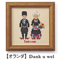 while at a house party of cross-stitch frame around the world journey mood national costume (16 times limited collection) | | kraso [Kuraso] Felissimo