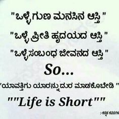 455 Best ನಡಮತತಗಳ Kannada Quotes Images