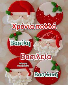 Name Day, Greece, Names, Christmas Ornaments, Holiday Decor, Home Decor, Xmas Ornaments, Decoration Home, Christmas Jewelry