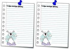 ΚΑΛΟΚΑΙΡΙ - ΠΡΩΤΟ ΚΟΥΔΟΥΝΙ Whats New, Bullet Journal, Education, Blog, Posts, Summer, Messages, Summer Time, Blogging