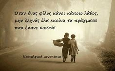 Charles Peguy, Greek Quotes, Pictogram, Best Quotes, Friendship, Sayings, Beautiful, Words, Memes