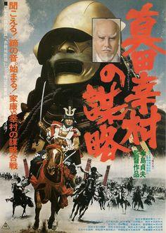 Shogun Assassins