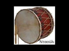 παραδοσιακά μουσικά όργανα