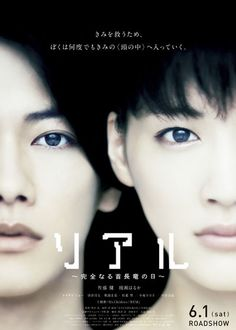 映画『リアル~完全なる首長竜の日~』  (C) 2013「リアル~完全なる首長竜の日~」製作委員会