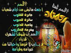 اللهم بلغنا رمضان راجيه 22