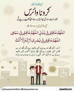 How to Protect the Corona Virus Islam Hadith, Allah Islam, Islam Quran, Quran Pak, Islam Beliefs, Muslim Love Quotes, Beautiful Islamic Quotes, Islamic Phrases, Islamic Messages