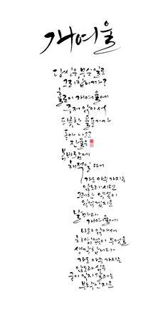 calligraphy_개여울_김소월