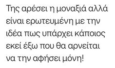 Greek Love Quotes, Greek Words, My Life, Poetry, Wisdom, Facts, Goals, Thoughts, Woman