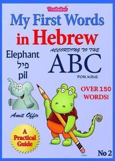 my first words in hebrew (for kids) according to the abc - over 150 first words by amit offir