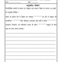 language hindi nibandh essay in hindi hindi grammar hindi creative writing essay writing 03