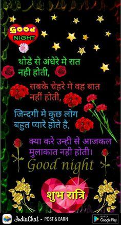Good Night Shayari Image Hd Good Night Hd Wallpaper With Shayri