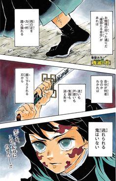 Demon Slayer, Slayer Anime, Manga Reader, Cute Anime Character, Manga Comics, Anime Demon, Some Pictures, Anime Characters, Animation
