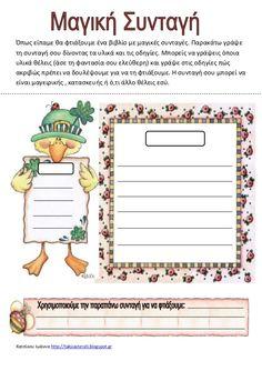 Χατςίκου Ιωάννα http://taksiasterati.blogspot.gr Όπωσ είπαμε θα φτιάξουμε ζνα βιβλίο με μαγικζσ ςυνταγζσ. Παρακάτω γράψε τ...
