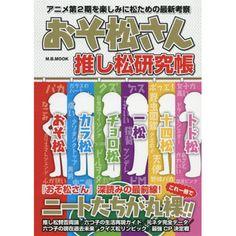 Osomatsu-san Oshimatsu Study Book 1