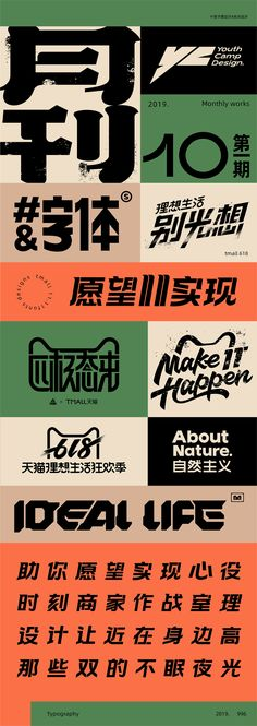 Graphic Design Posters, Graphic Design Typography, Lettering Design, Graphic Design Inspiration, Design Ideas, Typo Logo, Typography Fonts, Chinese Fonts Design, Typographie Logo