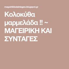 Κολοκύθα μαρμελάδα !! ~ ΜΑΓΕΙΡΙΚΗ ΚΑΙ ΣΥΝΤΑΓΕΣ Kai, Greek Beauty, Sweet Home, Food And Drink, Sweets, Cooking, Desserts, Blog, Recipes