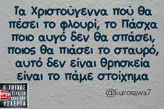 Click this image to show the full-size version. Funny Greek Quotes, Greek Memes, Funny Statuses, Clever Quotes, Magic Words, Stupid Funny Memes, Funny Shit, Funny Stuff, Hilarious