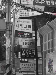♥미단♥ @ssenyoon / 골목길에서 / #골목 #글자들 / 경기 의정부 가능 / #골목 #글자들 / 2012 07 26 /