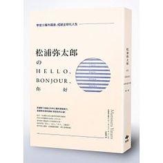 松浦彌太郎のHello、Bonjour、你好:學習三種外國語,成就全球化人生