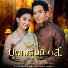 Thai Traditional Dress, Traditional Outfits, Love Destiny, Best Dramas, Thai Drama, Infatuation, Pink Wallpaper, Actors & Actresses, Fangirl
