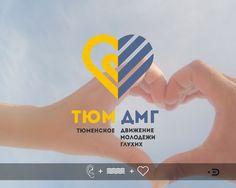Logo, mark for ТюмДМГ by ©Edoudesign. Tyumen youth movement of the deaf. Тюменское движение молодежи глухих. #Тюмень #Движение #Молодежь #Глухие  #deaf #ear #hearing #youth #movement #Tyumen #edoudesign #brief #logomaker #symbol #mark #logo #logotype #logopond #behance #dribbble #pintеrest #flickr #deviantart #typetopia #typetopialogolove #calligritype #goodtype #designspiration #logoplace #logoinspirations #typografi #typematters #thedesigntip #thedailytype #typography #handmadefont…