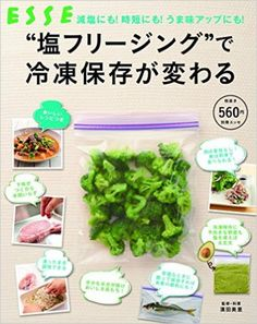 """""""塩フリージング""""で冷凍保存が変わる (別冊ESSE)"""