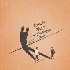 مولانا ⚫ مولوی ⚫ #مولانا من خوشم از گفت خسان وز لب و لنج ترشان من بکشم دامن تو دامن من هم تو کشان