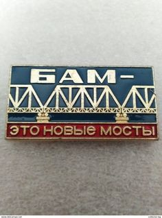 "RARE BAM TRAIN BRIDGE NEW ONE СССР SSSR RUSSIA USSR  60""S LOGO  VINTAGE  BADGE PIN - Transportation"