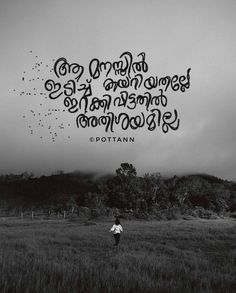 Beautiful Malayalam Love Romantic Quotes Whatsapp Status With Images