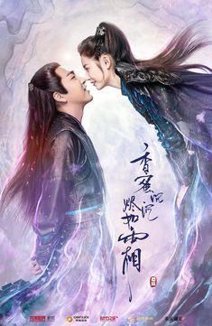Ashes of Love is a 2018 Chinese television series based on the novel Heavy Sweetness, Ash-like Frost by Dian Xian. It stars Yang Zi and Deng Lun in the lead roles. Asian Aesthetic, Kdrama, Chines Drama, Ashes Love, Love Cast, Princess Agents, Film Pictures, Martial Arts Movies, Chinese Movies