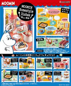 MOOMIN Homestyle Dishes 楽しい食卓 – 株式会社リーメント
