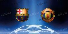 يلا شوت | بث مباشر | مباراة برشلونة مع مانشستر سيتي اليوم الأربعاء مشاهدة مباراة برشلونة ومانشستر سيتي بث مباشر