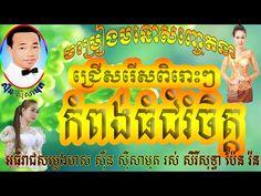 Chhoukdoskhnongboeung - YouTube