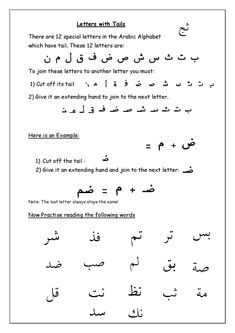 joining letters funarabicworksheets arabic for children pinterest learning arabic. Black Bedroom Furniture Sets. Home Design Ideas