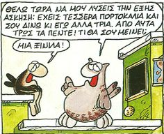 arkas Free Therapy, Greek Quotes, Funny Cartoons, Laugh Out Loud, Funny Photos, Hilarious, Jokes, Humor, Comics