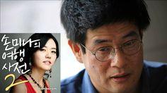 강신주 박사, 중국 서안, 영원 그리고 사랑 1부