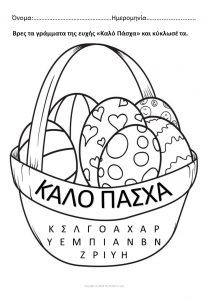 Easter Crafts, Easter Eggs, Kindergarten, Arts And Crafts, Activities, Education, School, Kids, Young Children