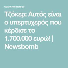 Τζόκερ: Αυτός είναι ο υπερτυχερός που κέρδισε το 1.700.000 ευρώ!   Newsbomb