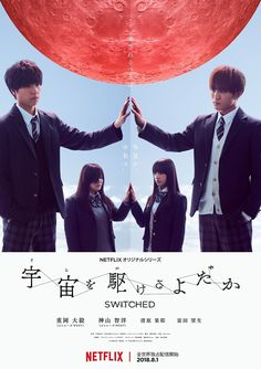 Sora wo Kakeru Yodaka Live - Switched - J Drama Tears In Heaven, Manga Hug, Series Movies, Book Series, Series Juveniles, Akatsuki, Kdrama, First Boyfriend, 2 Logo