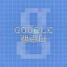 Google 캘린더